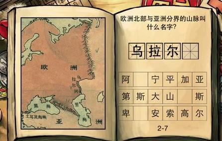 《楚凌岚学霸宝典》_中国好学霸 欧洲北部与亚洲分界的山脉叫什么名字