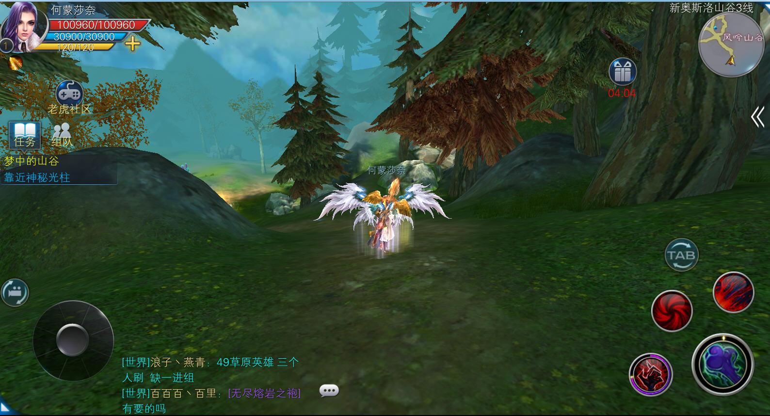 《神魔大陆》采用了崭新的图形引擎力求让画面逼近pc