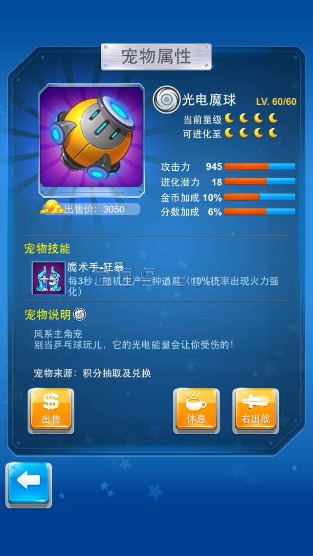 继新战机喵萌萌掀起新一轮好评狂潮之后,第一飞行射击手游全民飞机大战又有新宠物上架,听说是来自外太空多种特殊材质打造的光电魔球!他拥有亮眼的外表与强大的爆发力,更有神乎其神的超级特技,让你惊喜连连!光电魔球上架之际,更有登录即送300积分、完成每日任务额外送20钻石、强力萌宠限时打折等活动前来助阵!