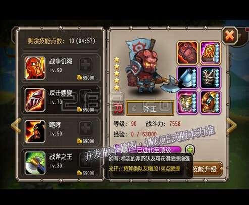 刀塔传奇v2.0版英雄觉醒斧王新技能战斧之王属性图鉴