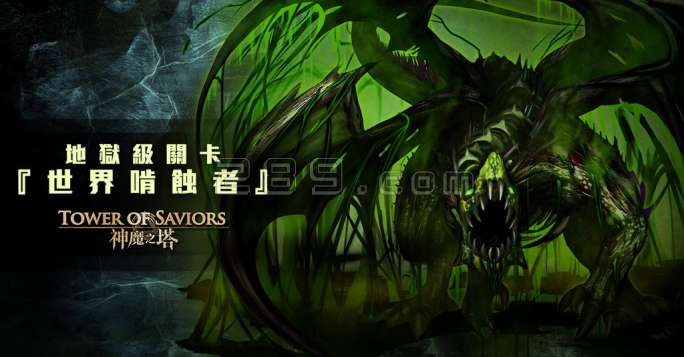 神魔之塔8月20日世界啃蚀者副本关卡【饥饿的毒龙】资料一览