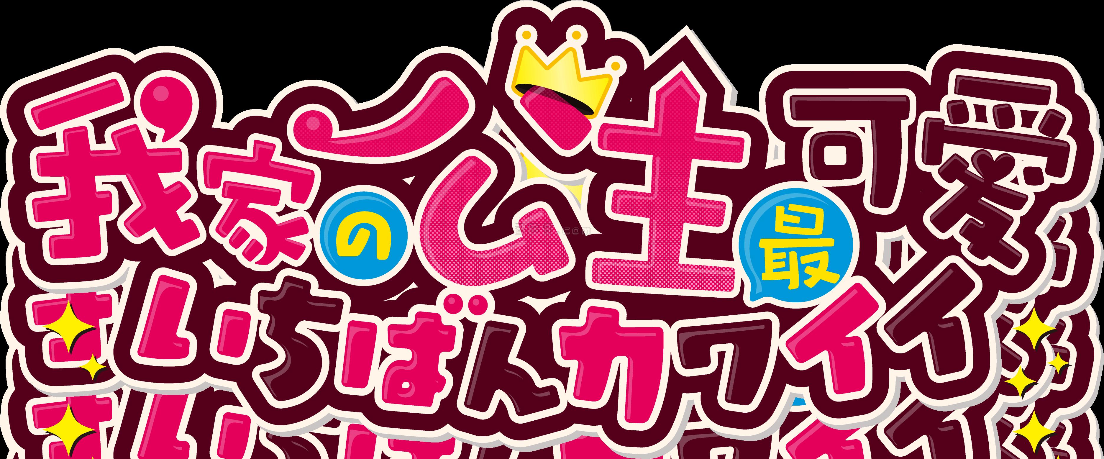 搜寻「我的公主最可爱」关键字,便可以立即下载游戏!