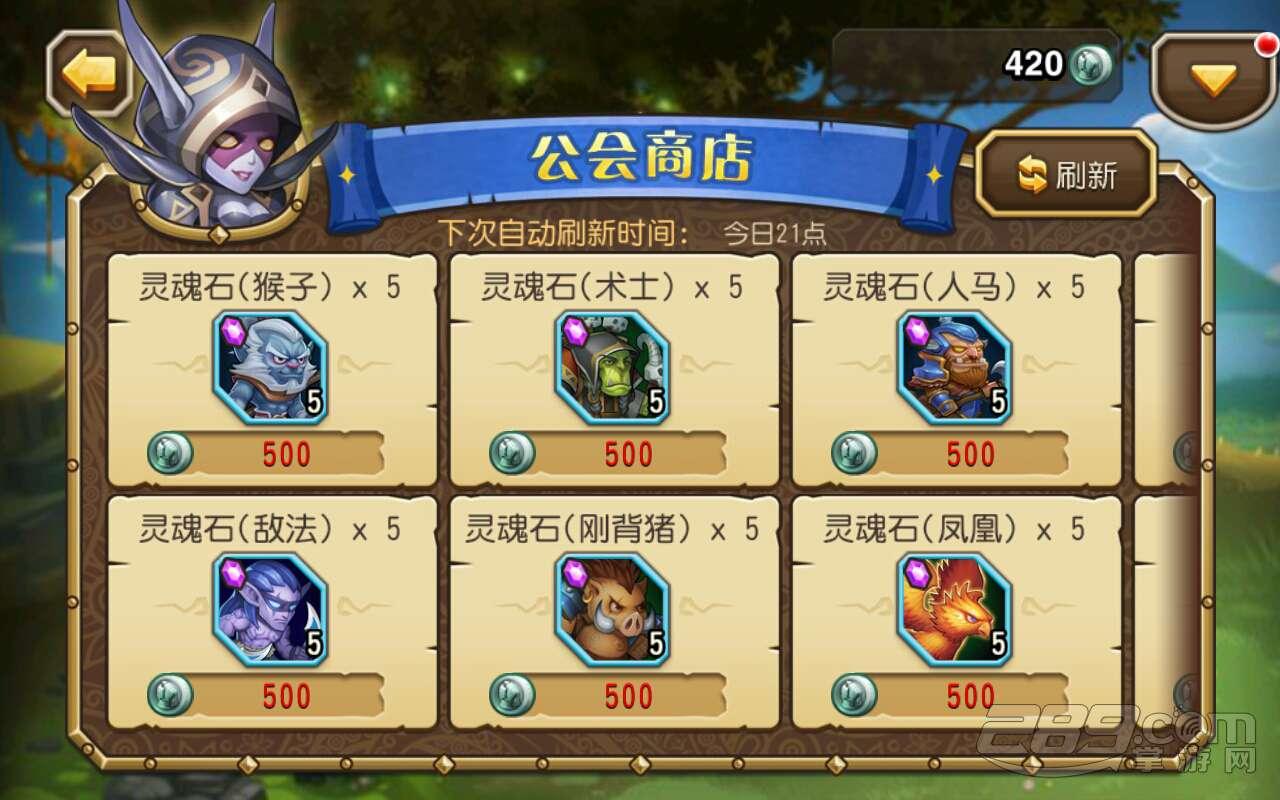 刀塔传奇2.1.2版公会商店公会币英雄兑换顺序top6