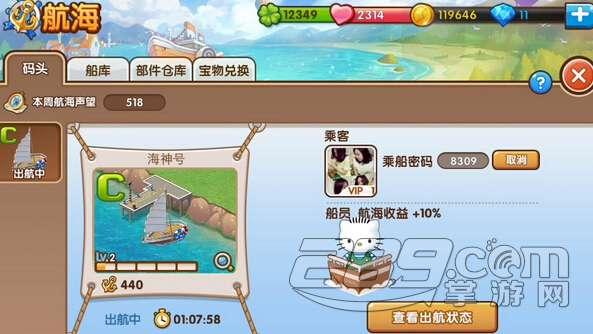 全民小镇10月21日扬帆起航任务奖励海神号图鉴一览