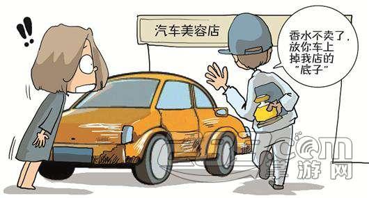 前天,小微把车开到一家汽车美容店门口停下,准备买一瓶车载香水.图片