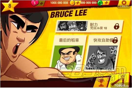 李小龍進入比賽無限金幣和鑽石存檔載點