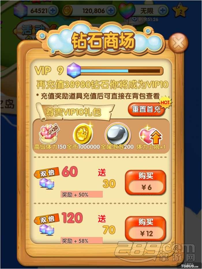 泡泡龍手遊無限鑽石和金幣存檔載點 官方正版保證不坑