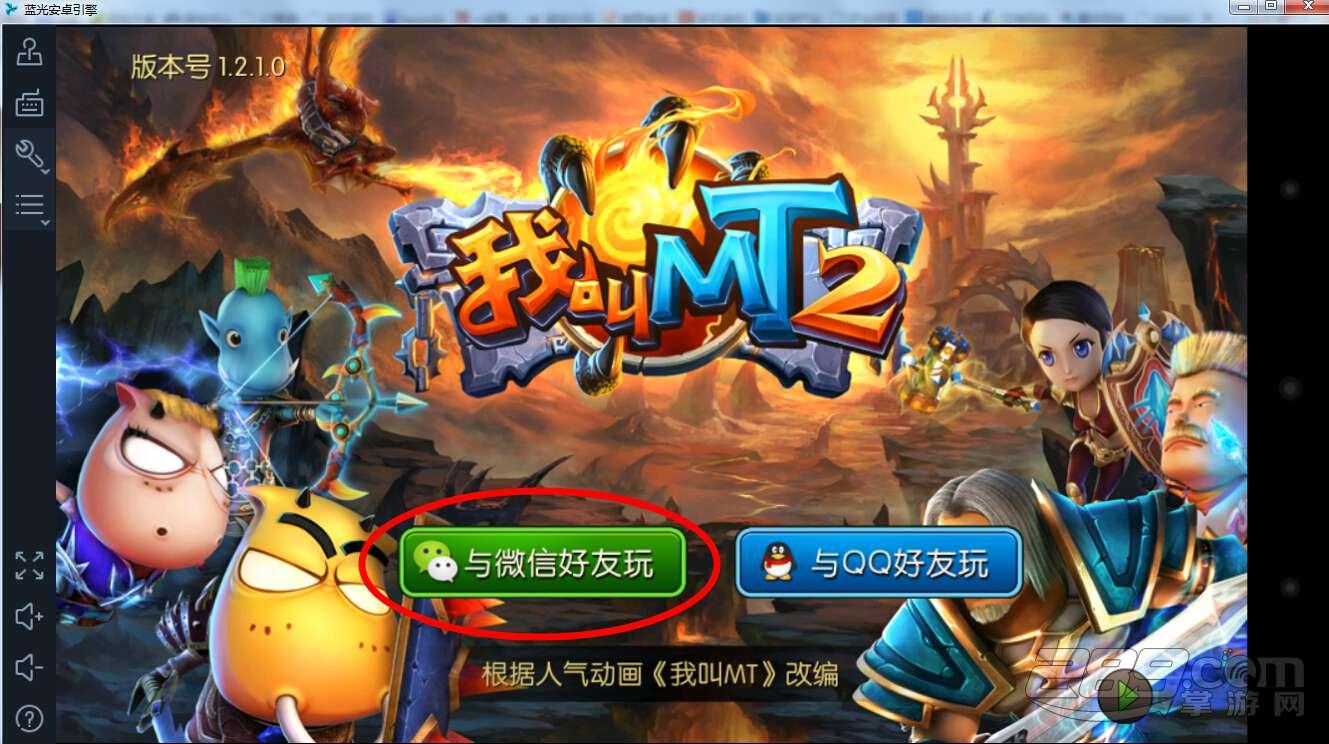 我叫MT2 不删档测试开启 蓝光手游大师抢先首发