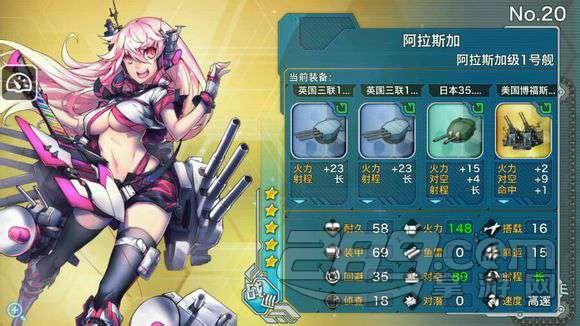 战舰少女战列舰装备等级测试详解