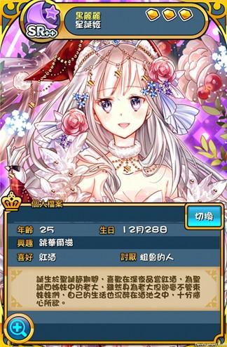 《我家公主最可爱》繁中版限定姬