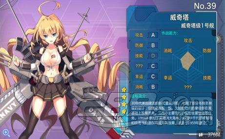战舰少女巡洋舰威奇塔实用性能评析
