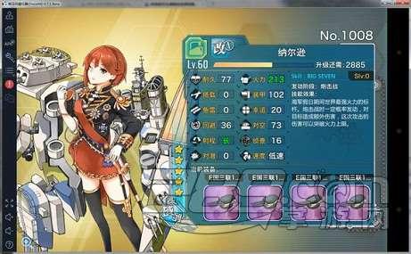 战舰少女建造新公式 老罗老衲建造公式