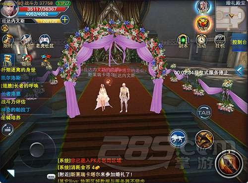 神魔大陆-结婚
