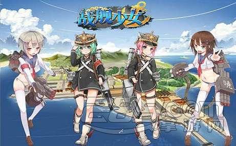 战舰少女主流建造公式推荐