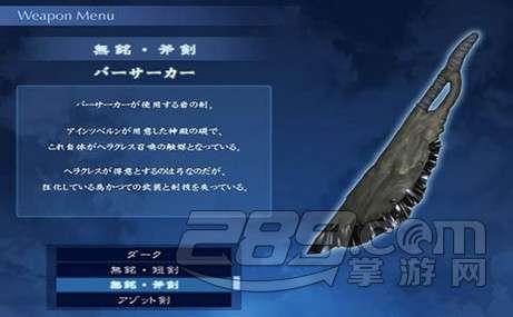 Fate/Grand Order武器介紹:無銘斧劍