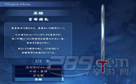 Fate/Grand Order武器介紹:言峰綺禮 黑鍵