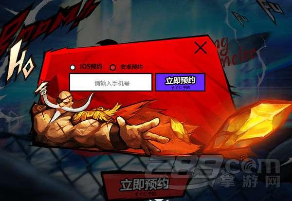 亂鬥之王鬥無止境S級格鬥手游預約開啟