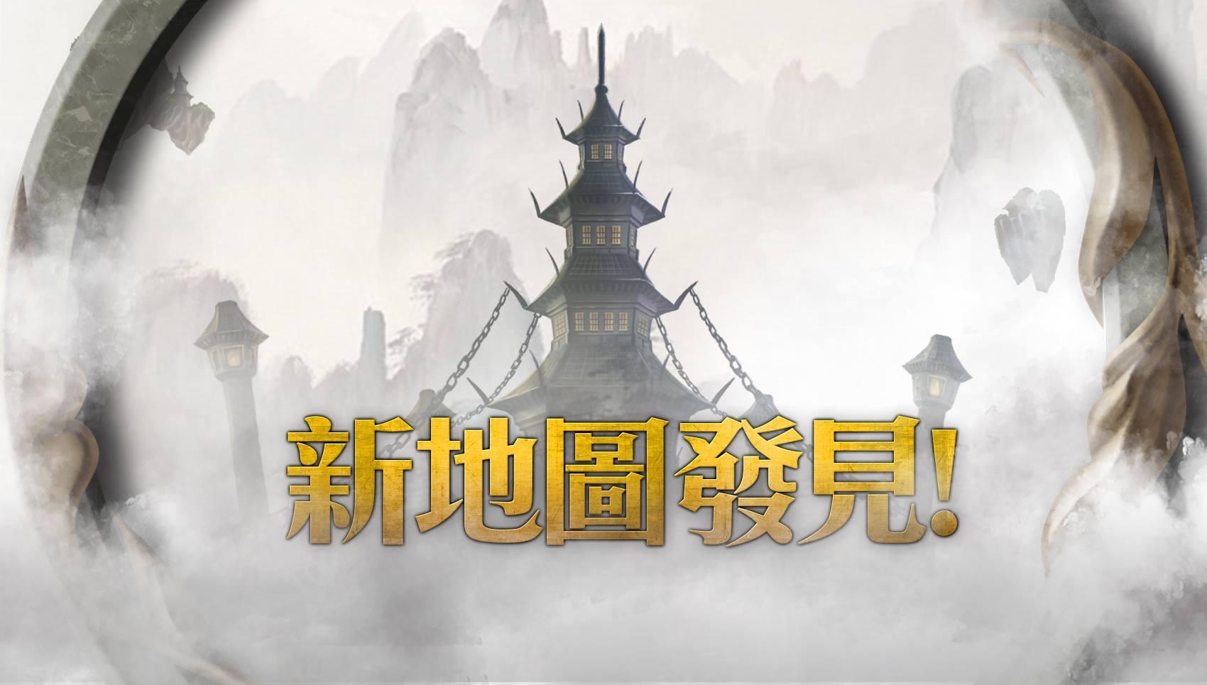 仙剑还是蜀山?神魔之塔新地图图鉴一览