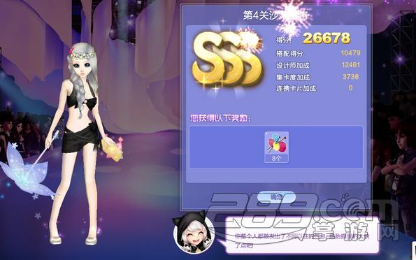 qq炫舞旅行挑战第24期sss搭配大全