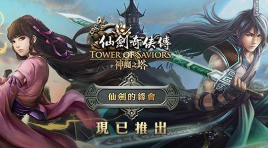 神魔之塔9.25版本「仙剑的缘会」更新内容一览
