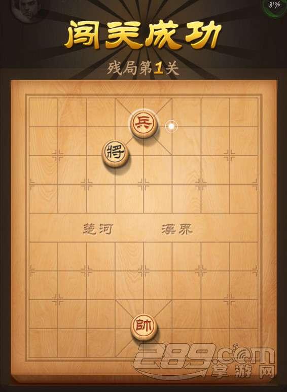 天天象棋闯关模式攻略1-10关