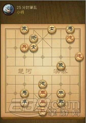 天天象棋闯关模式攻略21-30关