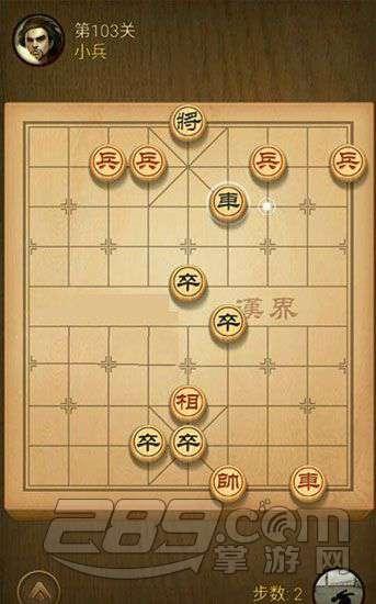 天天象棋101-110关图文攻略