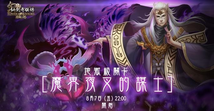 神魔之塔8月7日-8月8日地狱级关卡『魔界夜叉的谋士』资料详解