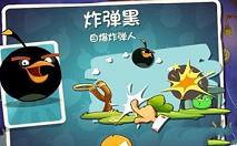 愤怒的小鸟2炫舞银技能怎么用 炸弹黑技能怎么用