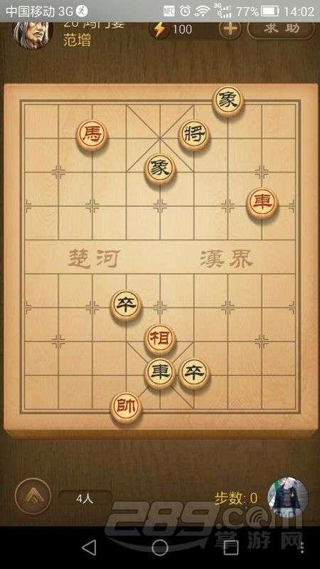 新版天天象棋第20关鸿门宴怎么过