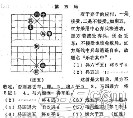 新版天天象棋第48关怎么过?