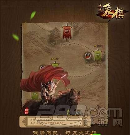 新版天天象棋第71关攻略