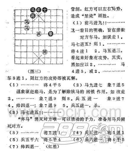 新版天天象棋第94关怎么过?