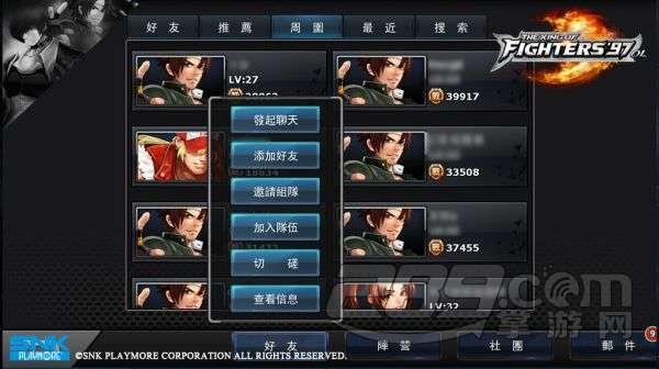 正版街机手机游戏《拳皇97OL》iOS版正式上架!实时竞技体制开启全民格斗!