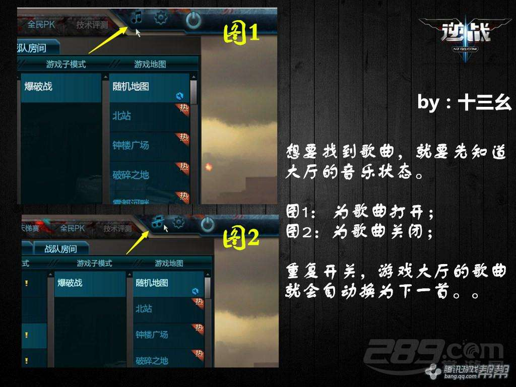 逆战游戏大厅歌曲是什么 游戏大厅歌曲获得方法