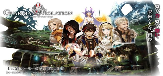 卡牌对战RPG手游 《Guardians Violation》12月即将上架双平台