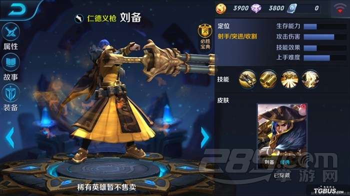 王者荣耀刘备怎么得