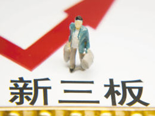 新三板迎来制度红利 市值总额将超过两市