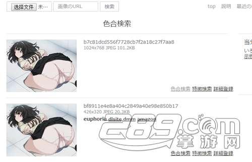 不用老司机你也能自己飞了  绅士必收藏的二次元画像搜索网站ascii2d