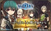 童话冒险RPG大作《格林笔记》现已上架双平台