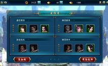画江湖之灵主手游英雄谱有什么用?英雄谱系统玩法攻略