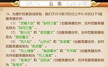 梦幻西游手游合区详情奖励公告 9条必看合区说明一览