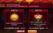 乱斗西游2画堂说谜答案一览 2月17日-23日画堂说谜活动大全