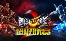 乱斗西游2超级联赛S3赛季2月17日报名开启 超级联赛S3赛季活动详解