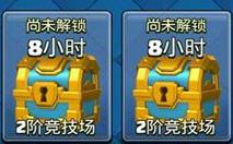 部落冲突皇室战争白银宝箱怎么开出紫卡?白银宝箱能删除吗