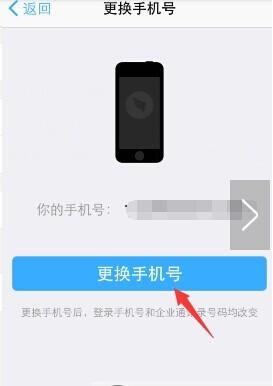 钉钉怎么注销?钉钉注销手机号图文教程