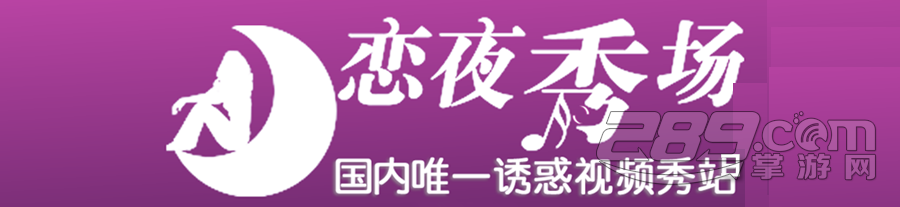 恋夜网2站_恋夜秀场10站网址多少_恋夜秀场9,10站入口地址?