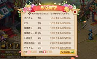 梦幻西游手游牡丹花圃怎么玩 牡丹花圃活动介绍
