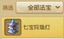 梦幻西游手游七宝玲珑塔四象哪个好 七宝玲珑塔阴阳怎么选择