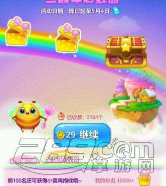 开心消消乐彩虹岛蛋糕宝石多久生成一次